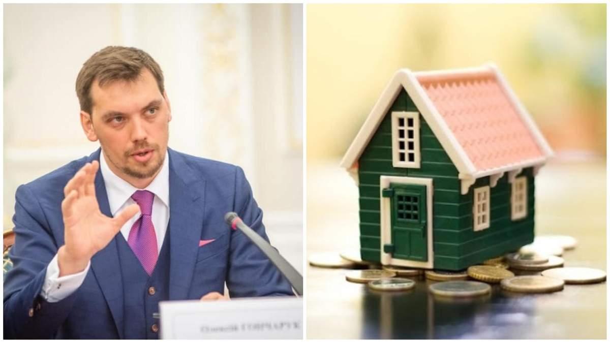 Щоб платити іпотеку в Україні, треба торгувати наркотиками або зброєю, – Гончарук