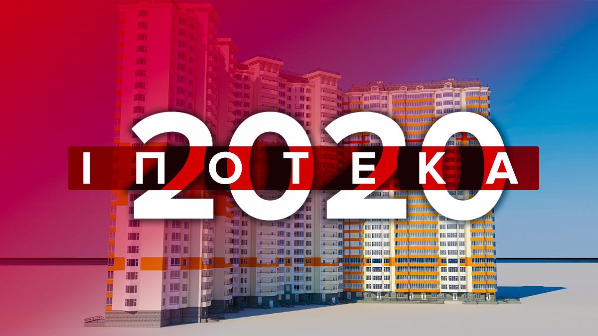 Іпотека Україна 2020 – скільки переплачуємо, ставка та прогноз на 2020