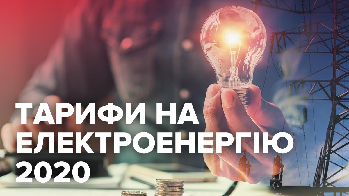 Тарифи на електроенергію 2020 – тариф на світло в Україні