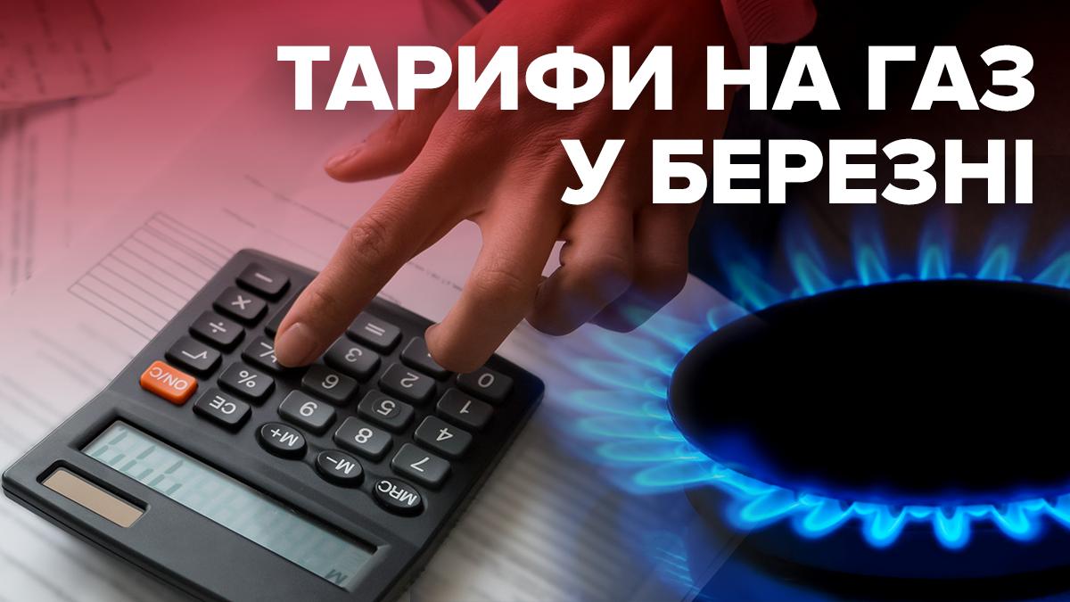 Тариф на газ, березень 2020 – скільки заплатять українці