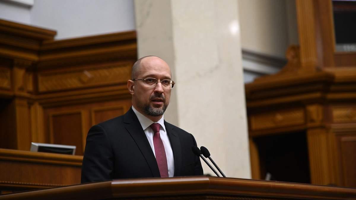 Що чекати від нового уряду Шмигаля?