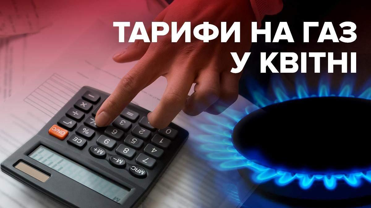 Тариф на газ, квітень 2020 – скільки заплатять українці