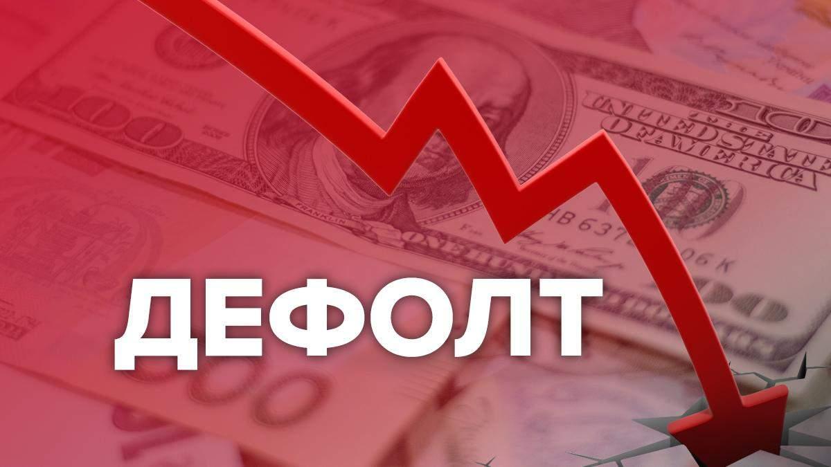 Дефолт в Украине в мае 2020 – прогноз, будет ли дефолт и что ждать