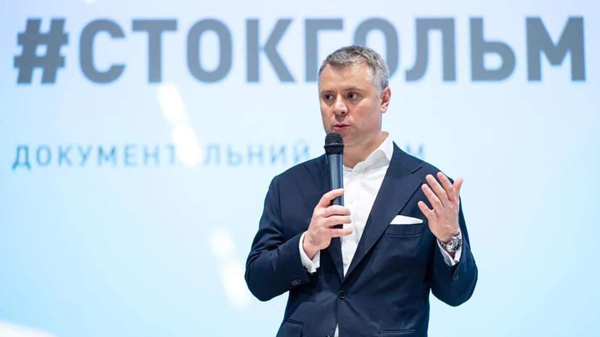 """Главе """"Нафтогаза"""" Юрий Витренко ищут замену, – СМИ"""