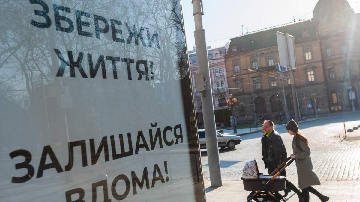 Три недели карантина: анализ и прогноз ситуации в Украине