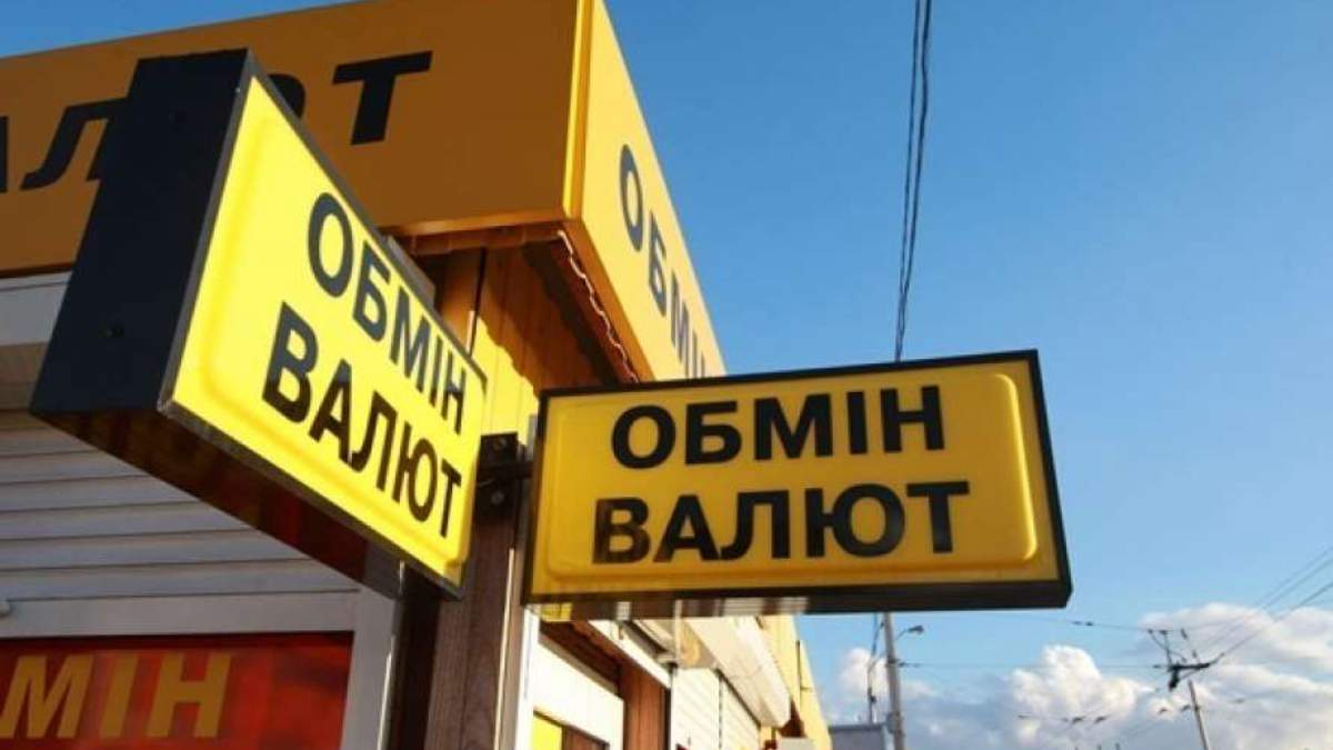 Який курс долара і євро в обмінниках України 9 квітня