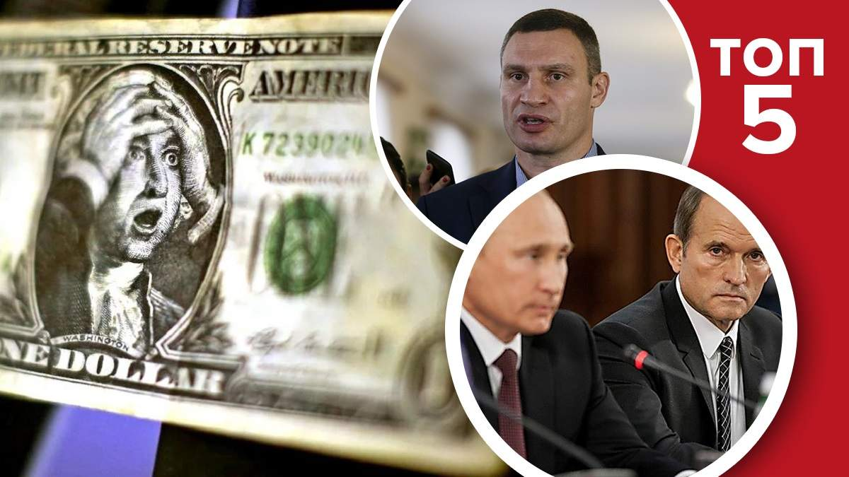 Чому хочуть звільнити Кличка і хто планує хаос в Україні: топ-5 блогів тижня