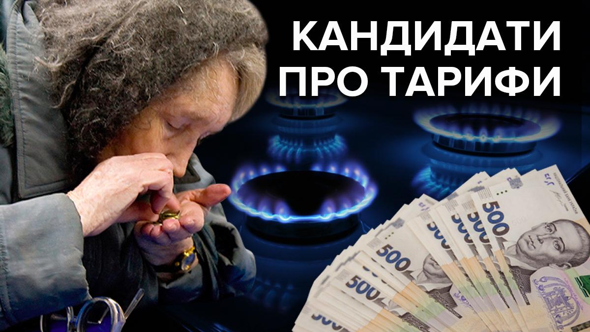 Як кандидати пропонують забезпечити справедливі тарифи на газ?