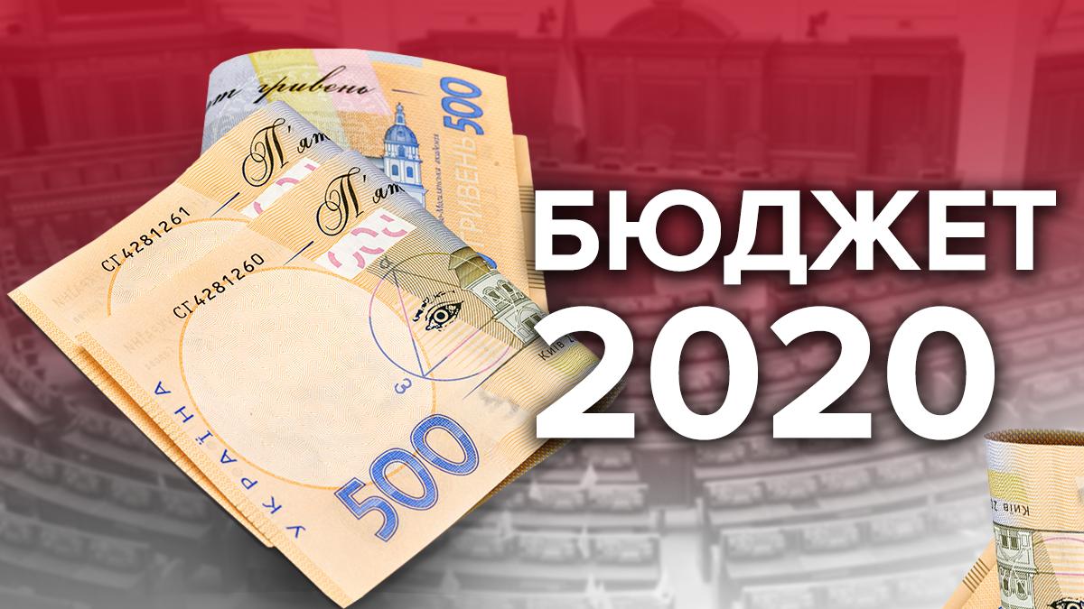 Що змінили у бюджеті-2020
