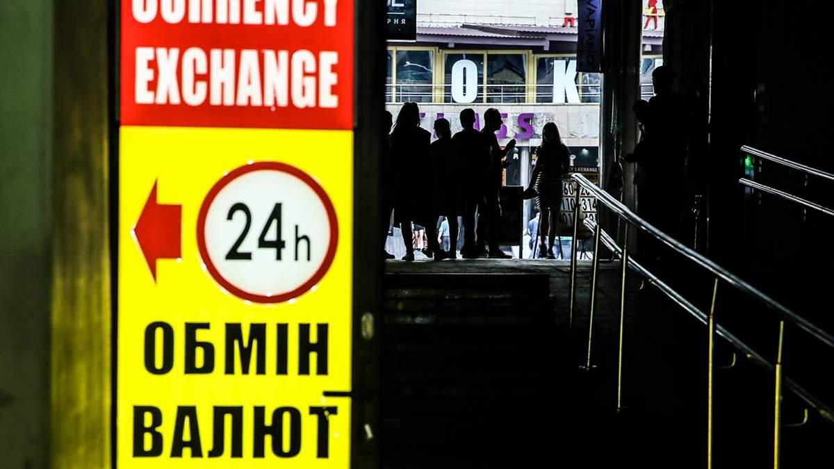 Який курс долара і євро в обмінниках України 14 квітня