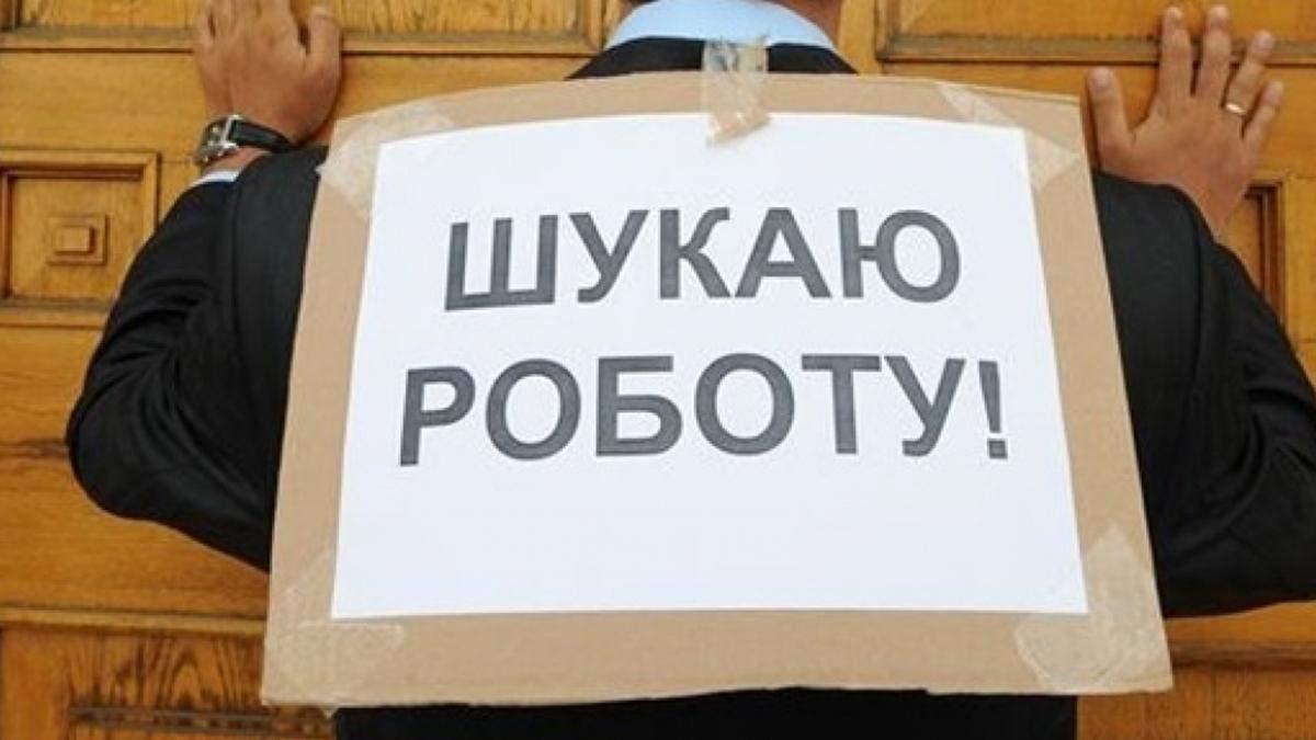 Допомога з безробіття в Україні 2020 - сума та як отримати