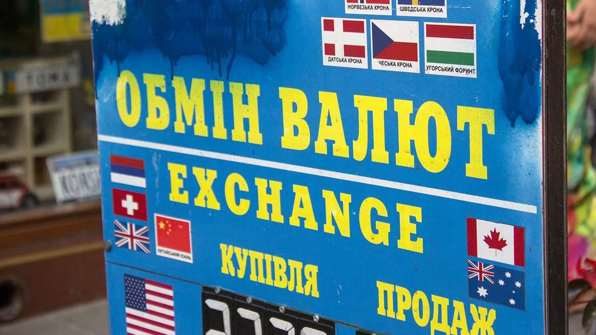 Курс НБУ 17 квітня 2020 – курс долара, курс євро