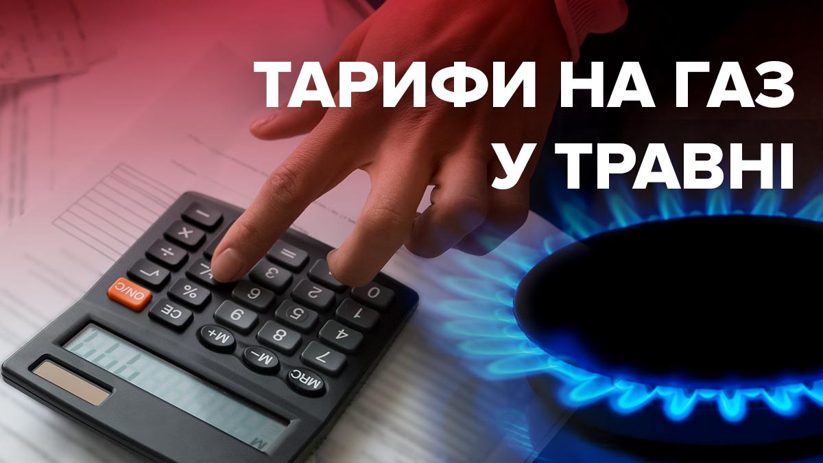 Тариф на газ, май 2020 – какова цена для населения в Украине