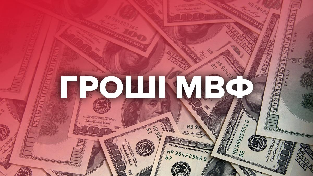 Що приготував для України МВФ
