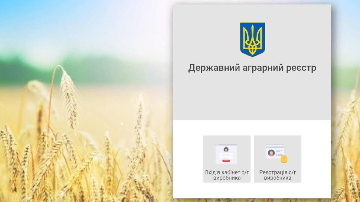 Державний аграрний реєстр України