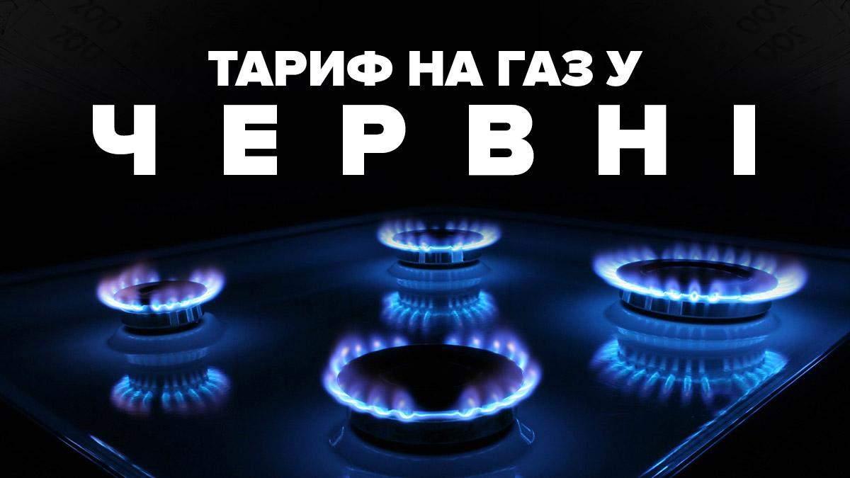 Тариф на газ 2020 июнь – какая цена для населения в Украине
