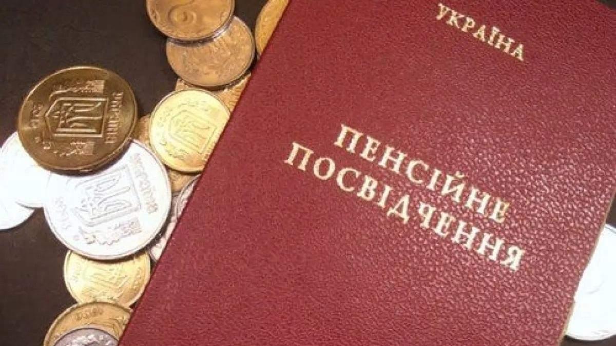 ФРУ рассказала о рисках внедрения второго уровня пенсионной системы в Украине