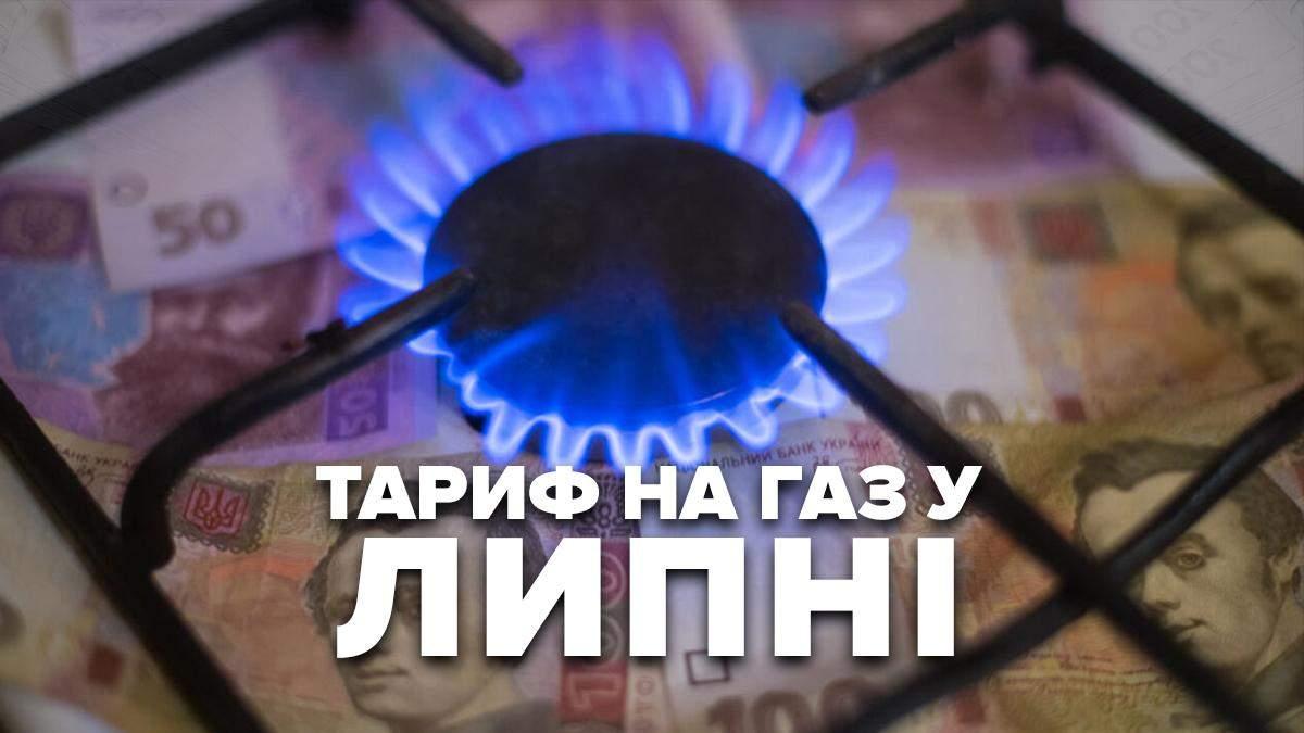 Тариф на газ 2020 липень – яка ціна для населення в Україні
