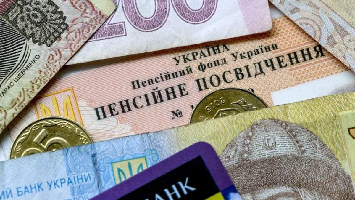 Пенсійному фонду бракує грошей, уряд планує скасувати частину пенсій, – ЗМІ