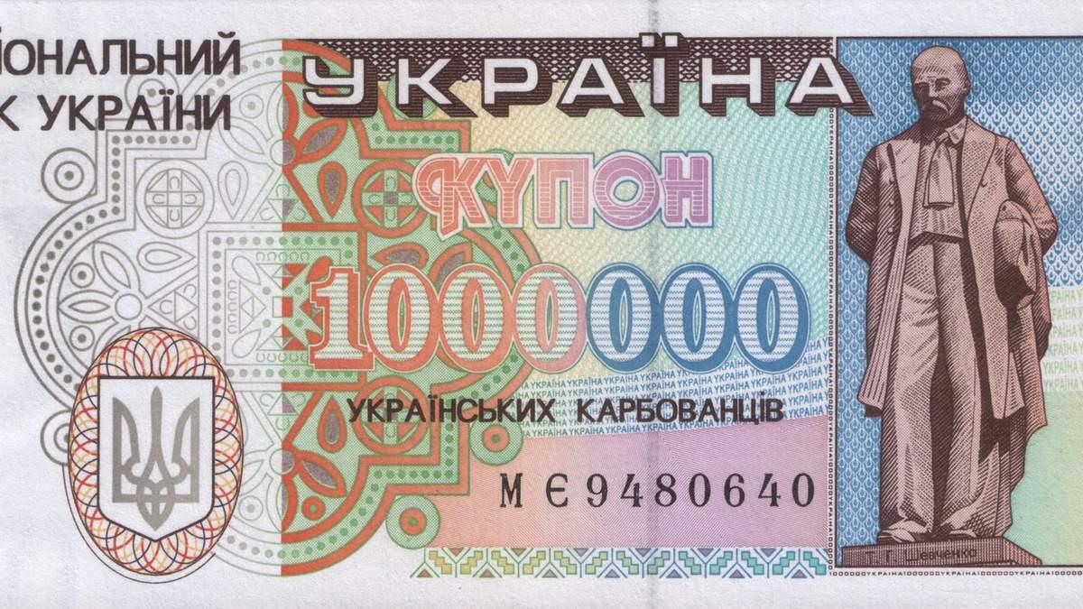 Як українці стали мільйонерами: сумний досвід 90-х – фото