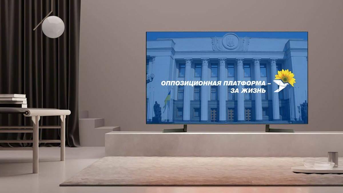 Скільки бюджетних грошей витратила на рекламу ОПЗЖ Медведчука