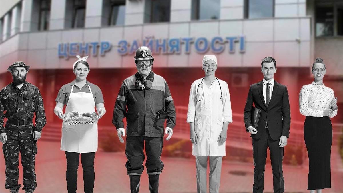 Как встать на биржу труда Украины 2021 – кому платят и какие выплаты
