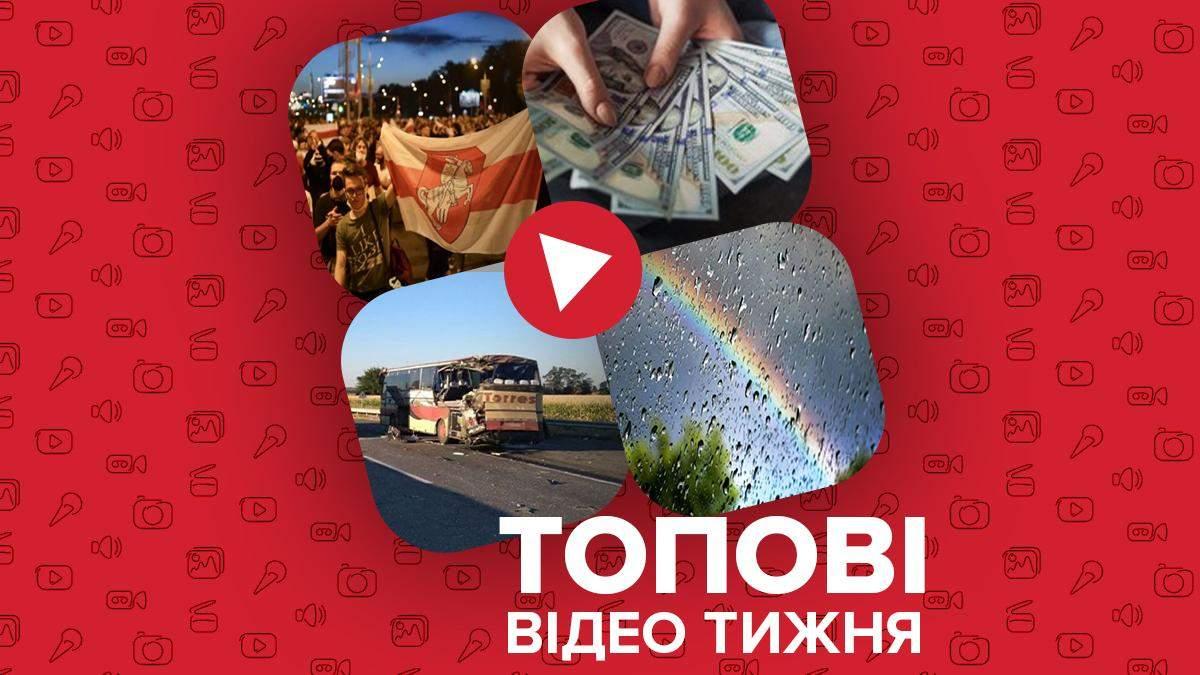 Історії білоруських протестувальників та невтішний прогноз синоптиків – відео тижня