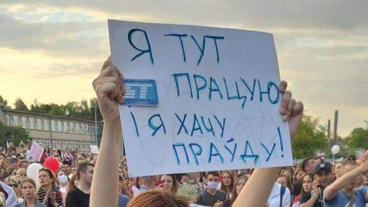 Бастуй, Беларусь!