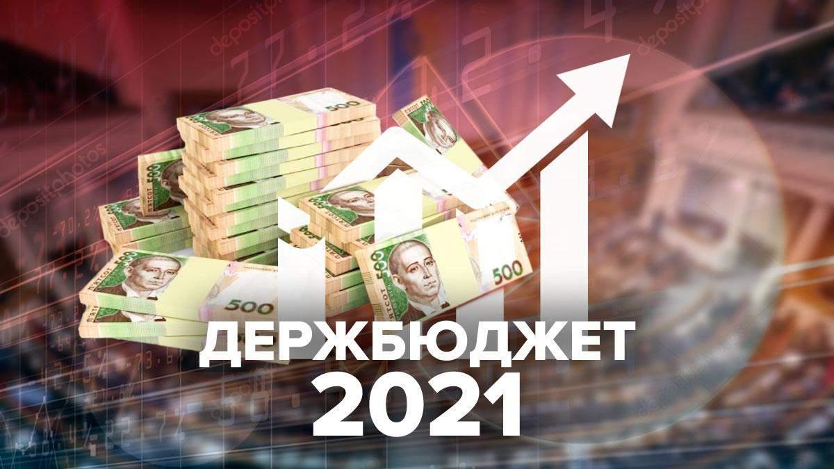 Бюджет 2021 Україна – основні цифри проєкту держбюджету на 2021 рік