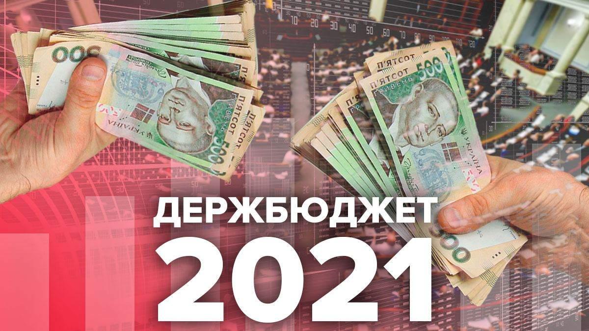 Бюджет 2021 Украина одобрен в Верховной Раде: цифры