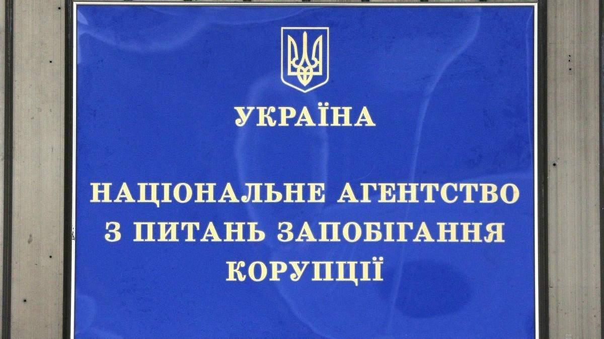 Представників 11 партій НАЗК викликало на допит: причина