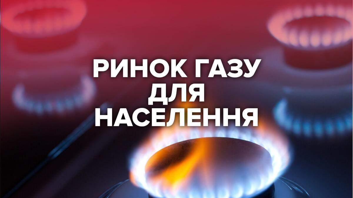 Ринок газу для населення з 1 серпня 2020 року: як працює, проблеми