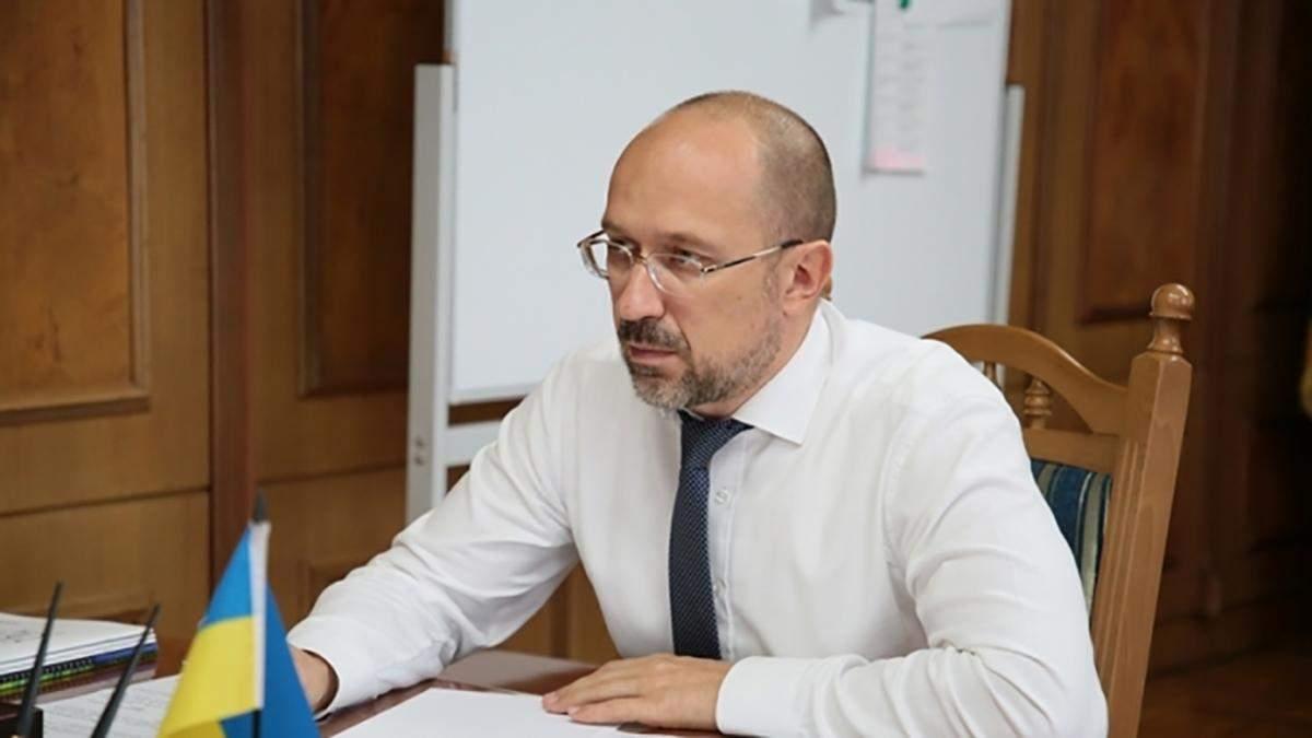 Шмыгаль заявил, что в сентябре госбюджет выполнили на 115%