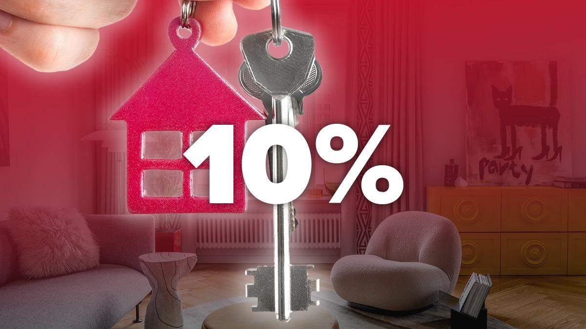 Іпотека в Україні під 10%: приховані відсотки, як зекономити