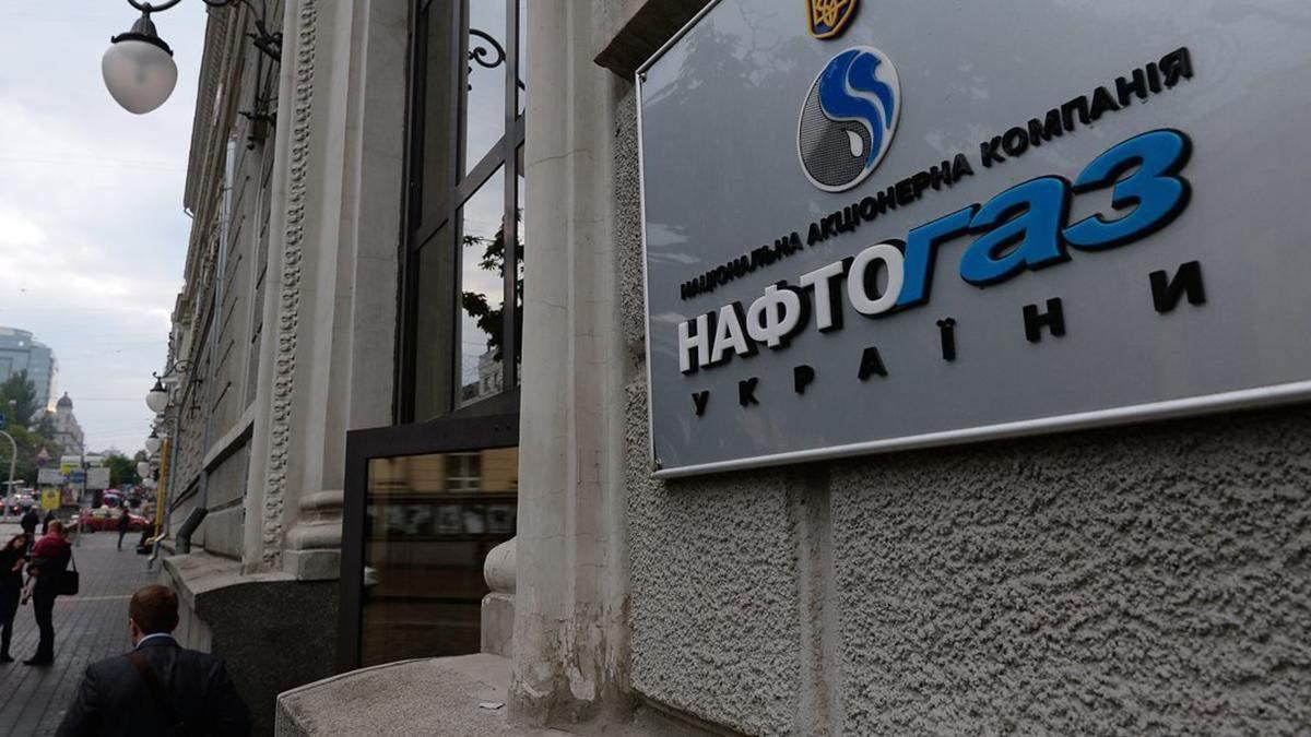 Аудиторы выявили нарушения в Нафтогазе: бюджет потерял 75 млрд