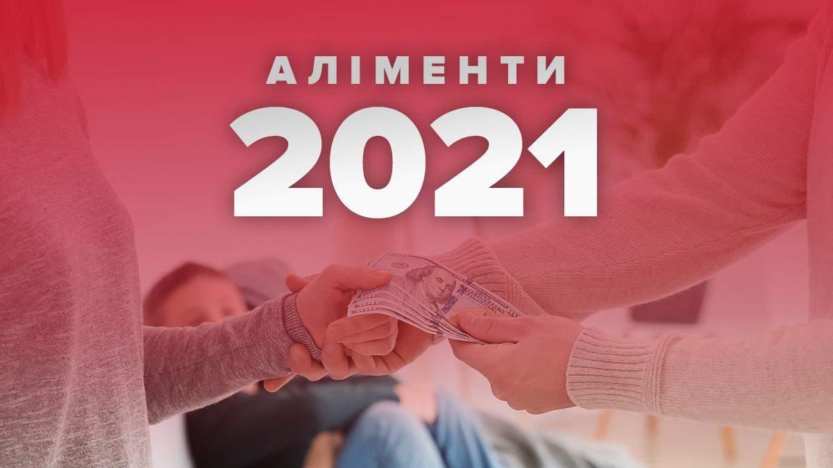 Розмір аліментів у 2021 році в Україні – скільки платитимуть батьки