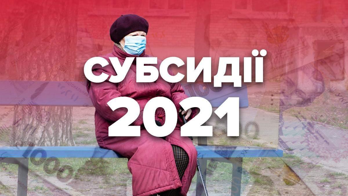 Субсидии 2021 в Украине станут меньше: кто и как может получить