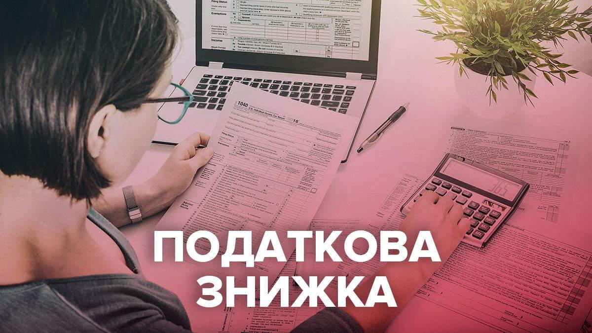 Как вернуть налоги в 2020: инструкция по получению налоговой скидки
