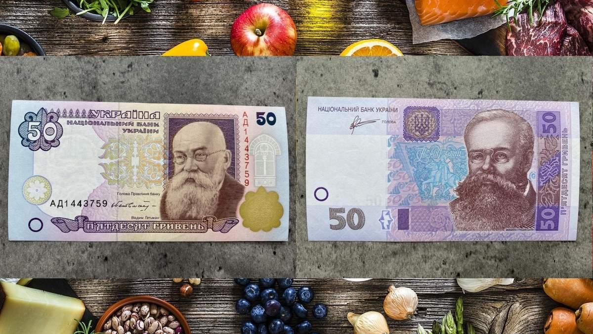 Що за 50 гривень можна було купити у 1996, а що – у 2020: порівняння цін