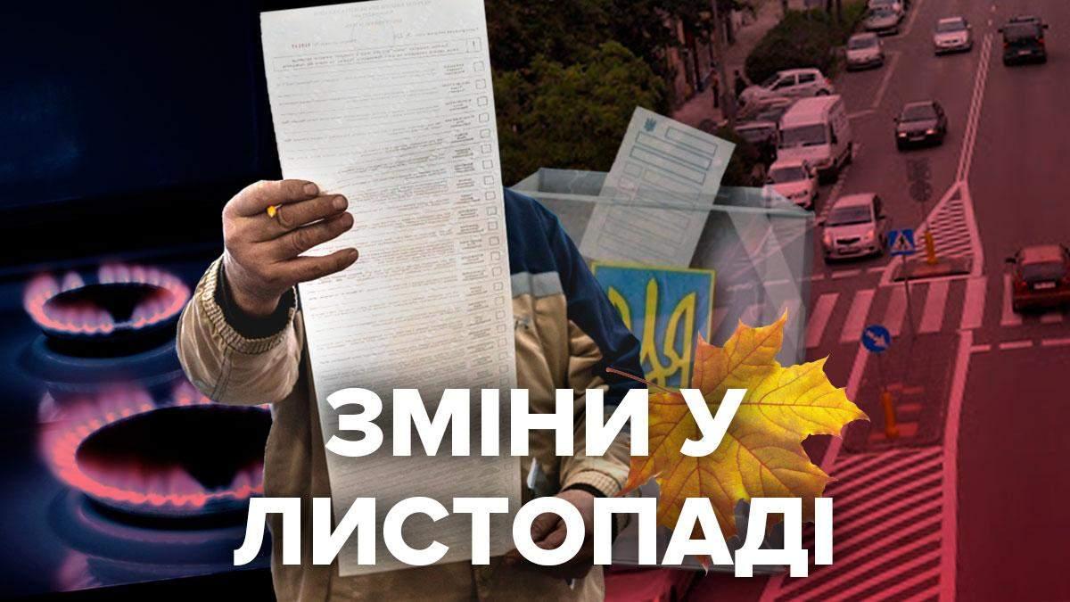 Зміни у листопаді-2020 в Україні