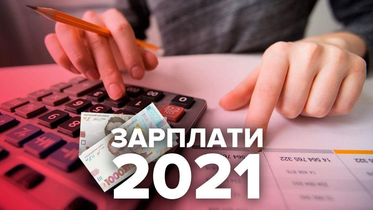Мінімальна зарплата в Україні 2021: розмір, наслідки підвищення – таблиця