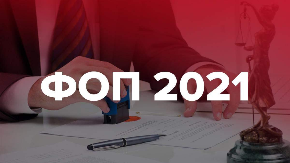 Податки для ФОП 2021: як платитимуть 1, 2, 3 групи – сума податку