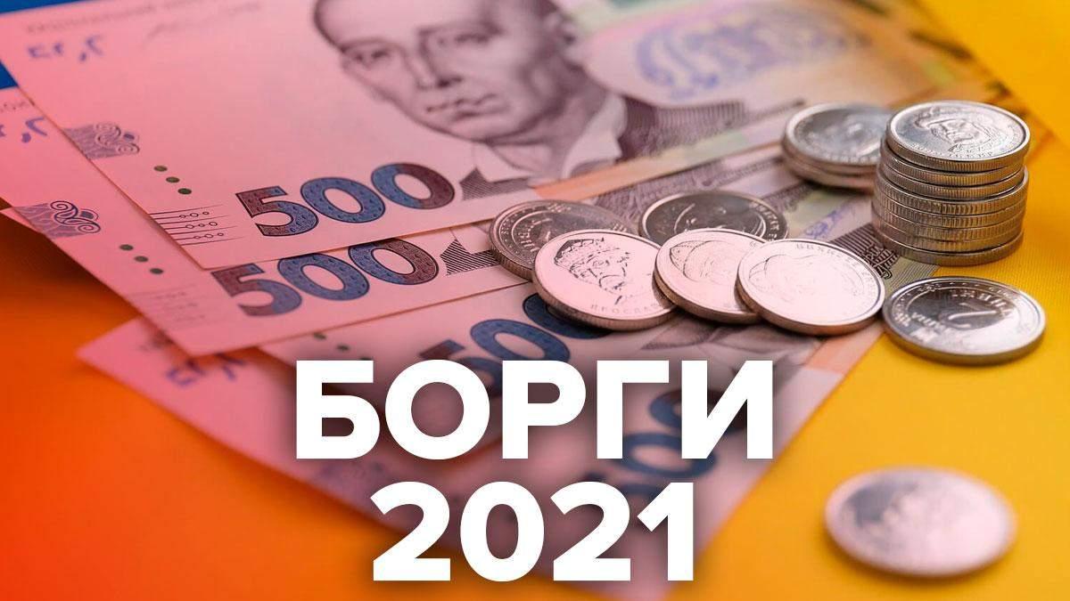 Долги Украины в 2021 году: сколько составляет и как придется отдавать