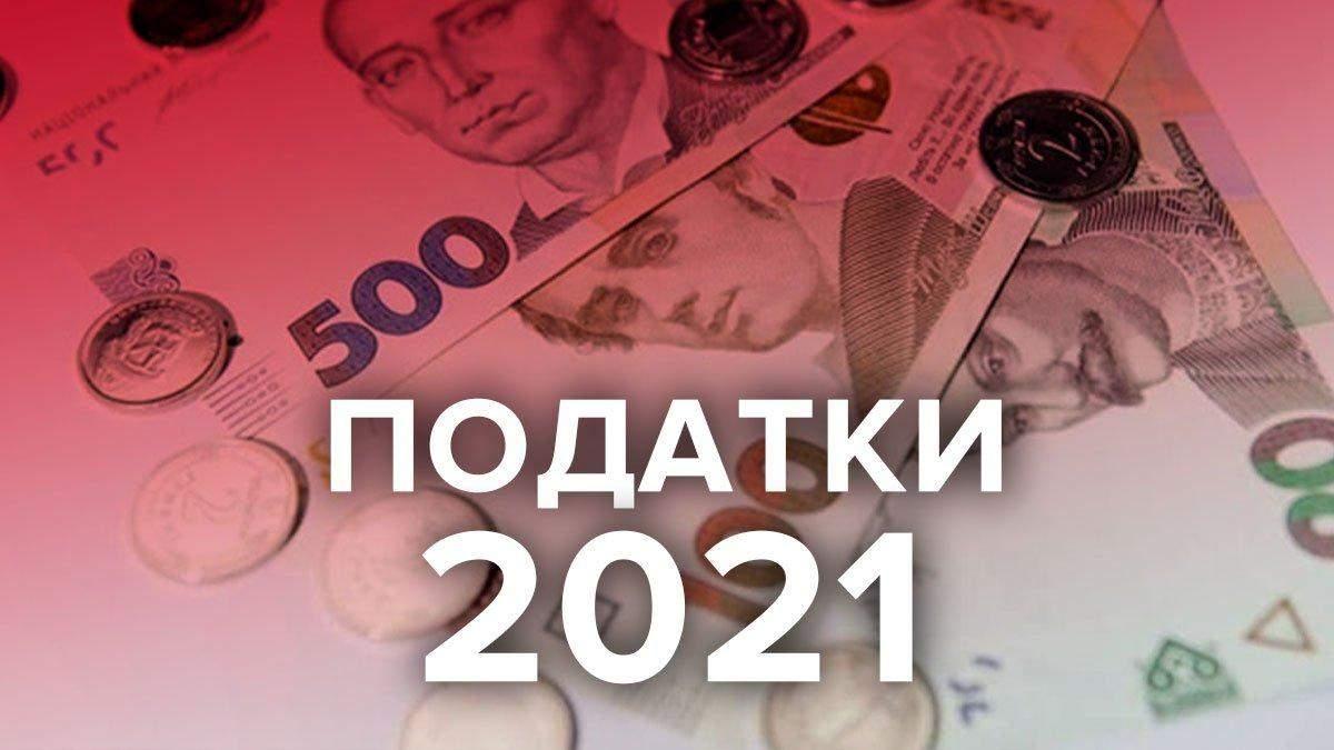 Налоги 2021, Украина: сколько, кто и за что будем платить