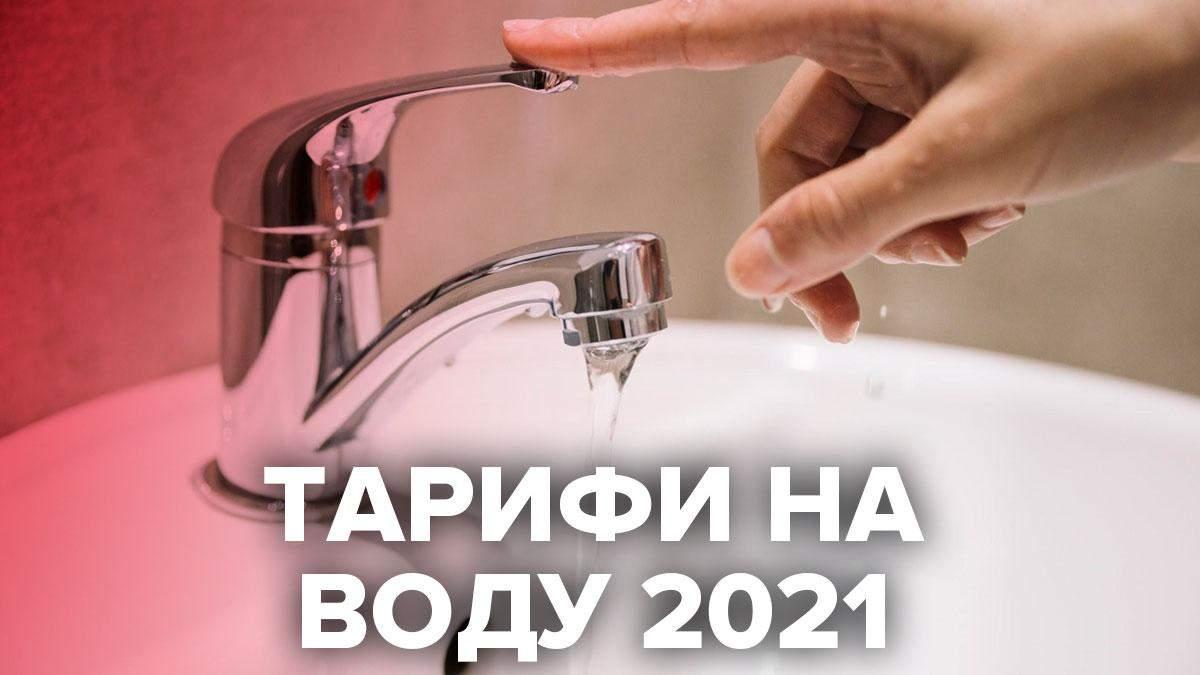 Тарифи на холодну воду 2020 в Україні для населення – як зросте ціна