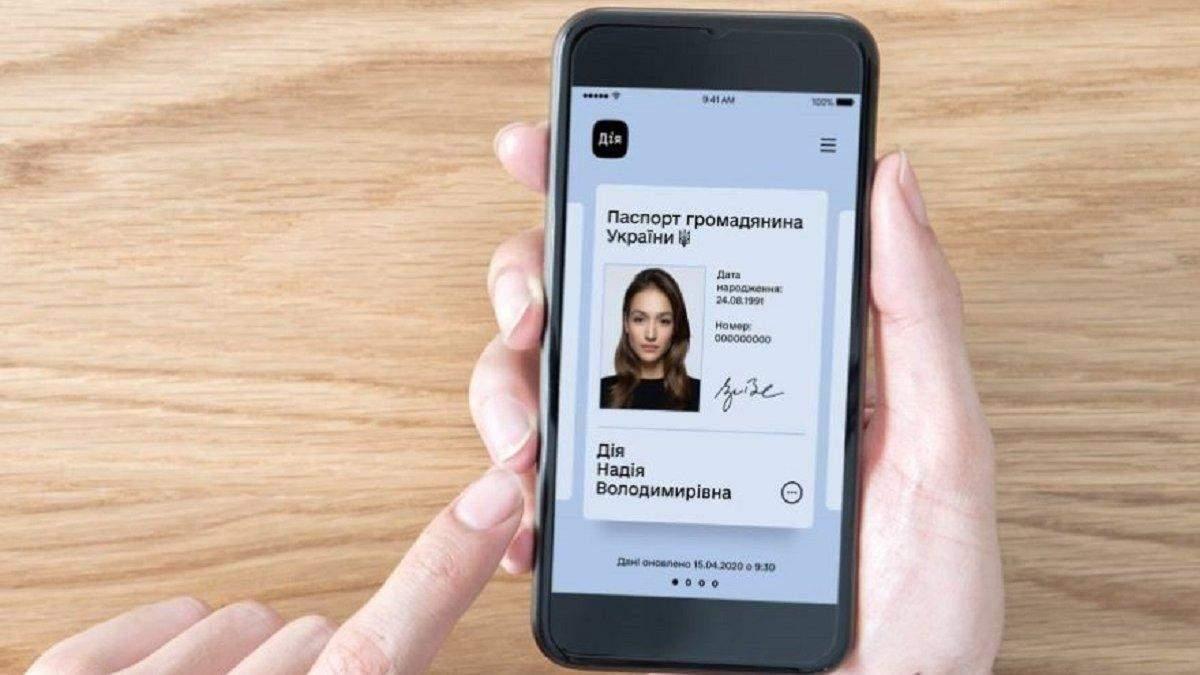 Когда банки начнут принимать цифровые паспорта: информация НБУ