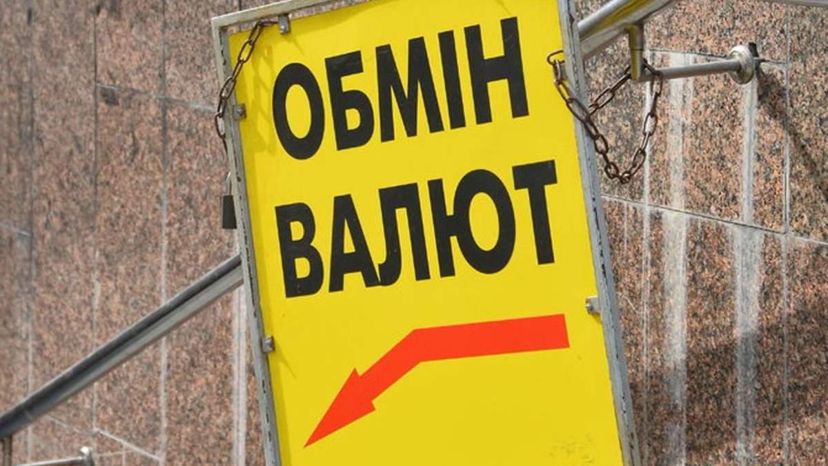 Курс долара до гривні в обмінниках України – 27 листопада 2020