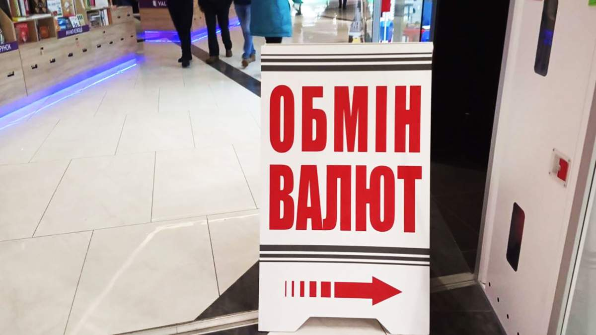 Який курс долара та євро в обмінниках України 2 грудня