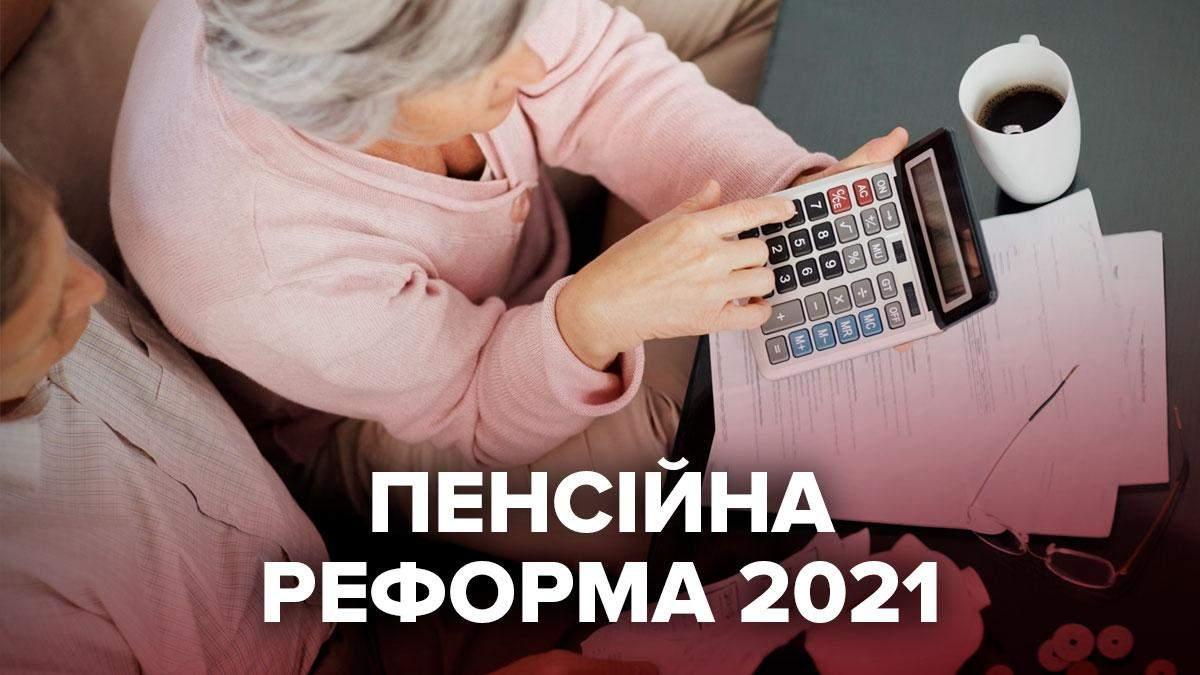 Пенсійна реформа 2021, Україна: чи введуть накопичувальну пенсію та для кого