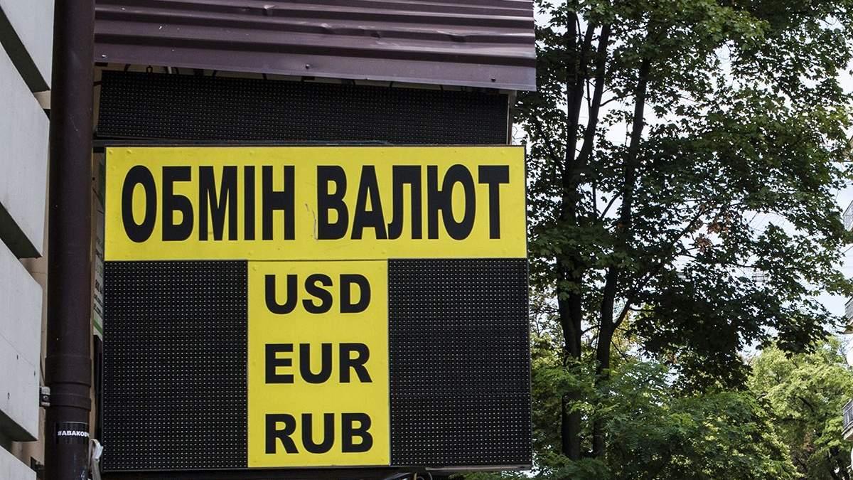 Курс долара до гривні в обмінниках України – 9 грудня 2020